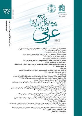 پژوهش های ترجمه در زبان و ادبیات عربی